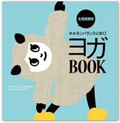 『からだの本』別冊ヨガBOOK