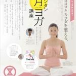 月ヨガ 横浜イベント