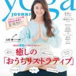 ヨガジャーナル 日本版vol.33 月ヨガ インストラクター 島本麻衣子の月ヨガ日記 vol.9