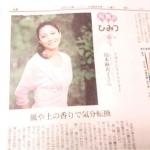 朝日新聞の朝刊に掲載して頂きました。