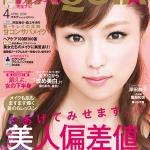MAQUIA 4月号 お仕事VSプライベート ON/OFF メイク