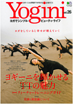 2011 vol026 Yogini