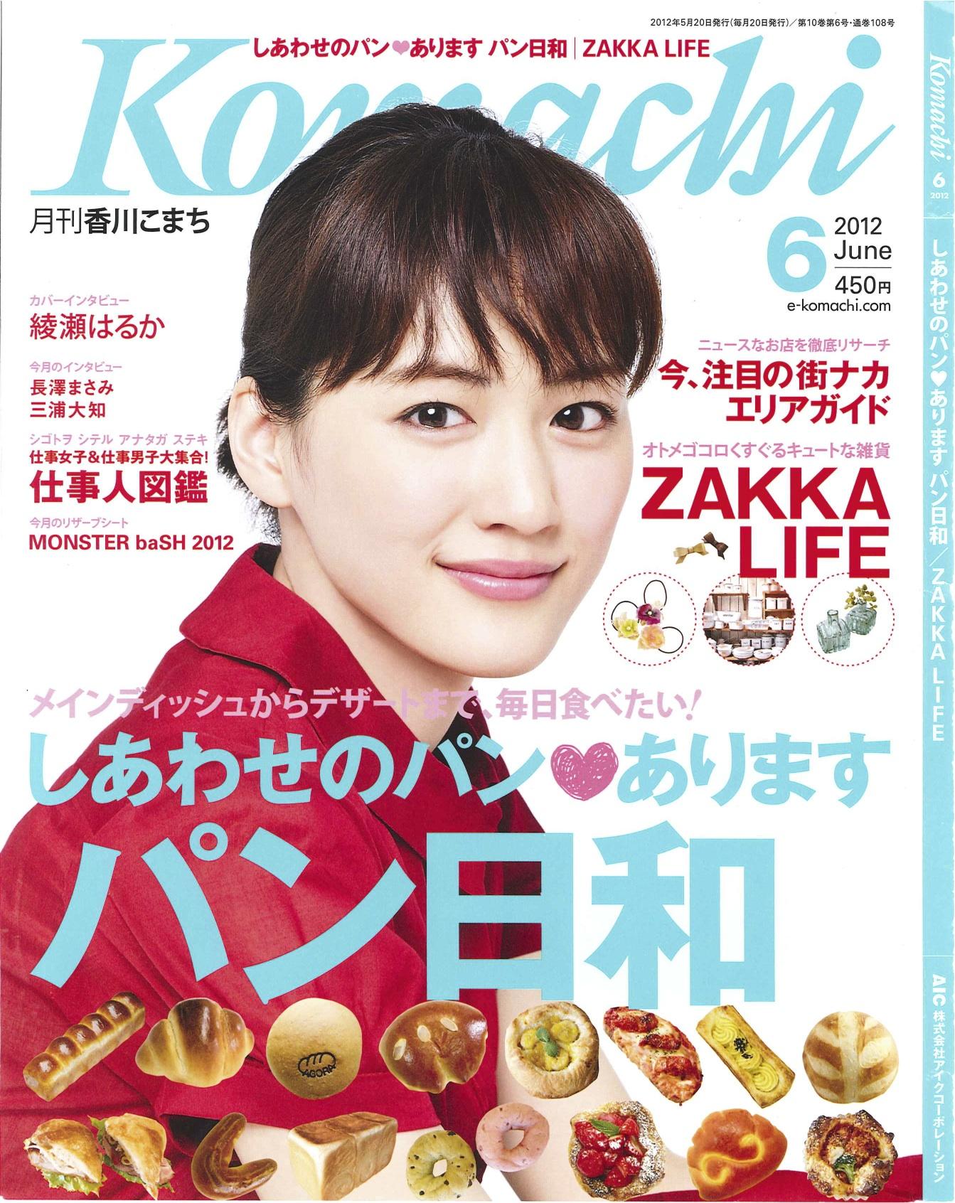 月刊香川小町に月ヨガ紹介されました