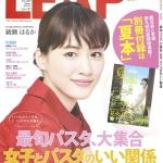 九州、宮崎『LEAP』に月ヨガ紹介されました