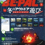 BE-PAL 2013 1月号