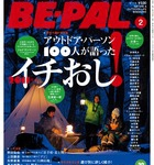 2011 02 BE-PAL「Nature yoga」
