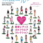 2011 vol21 楽園ゴルフ