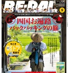 2011 09 BE-PAL 「Nature yoga」