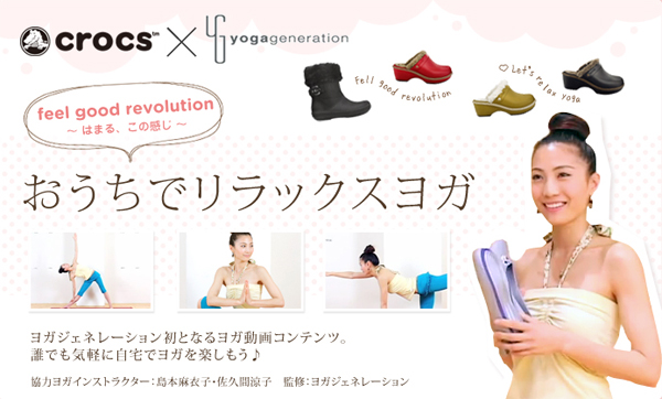 crocs×yoga generation