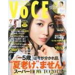 「VOCE」 7月号 (5月23日発売)