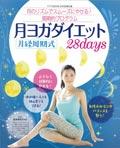FYTTE12月号別冊付録 月ヨガダイエット