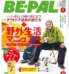 2011 05 BE-PAL 「Nature yoga」
