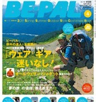 2011 04 BE-PAL 「Nature yoga」