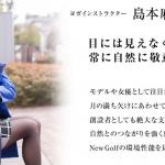『Volkswagen』カーオブザイヤーを受賞したNew Golfのインタビュー