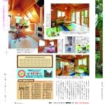 BE-PAL2011年9月号
