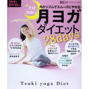100分DVD付『月経周期式 月ヨガダイエット28days』