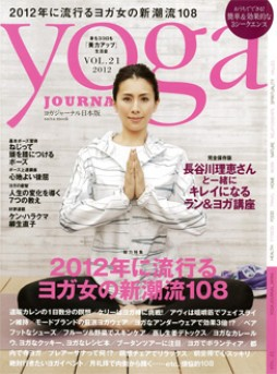 yoga JOURNAL vol29「2012年に流行るヨガ女p38」