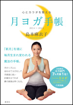 TSUKIYOGA手帳