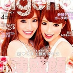 「小悪魔ageha」 4月号(3月1日発売) インフォレスト