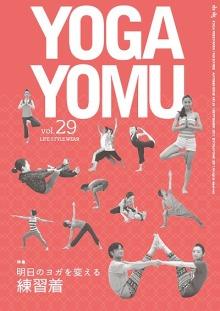 2011 vol29 YOGAYOMU 表紙