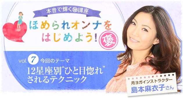 Web Beauty&Co ほめられオンナをはじめよう!Vol.7