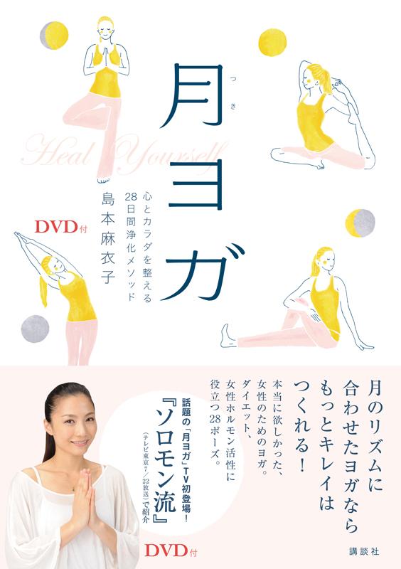 月ヨガの本&DVD