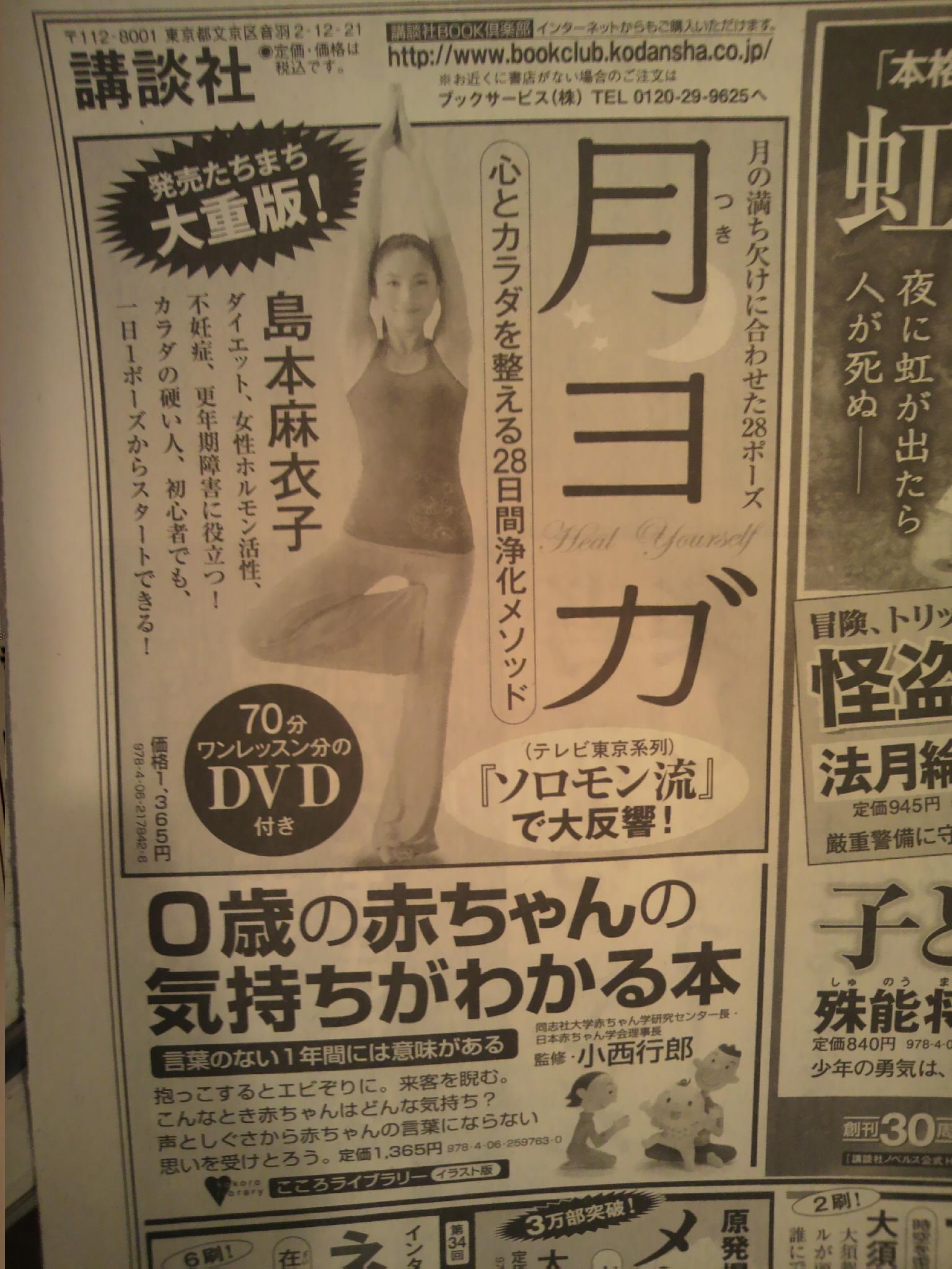 朝日新聞、読売新聞、日本経済新聞