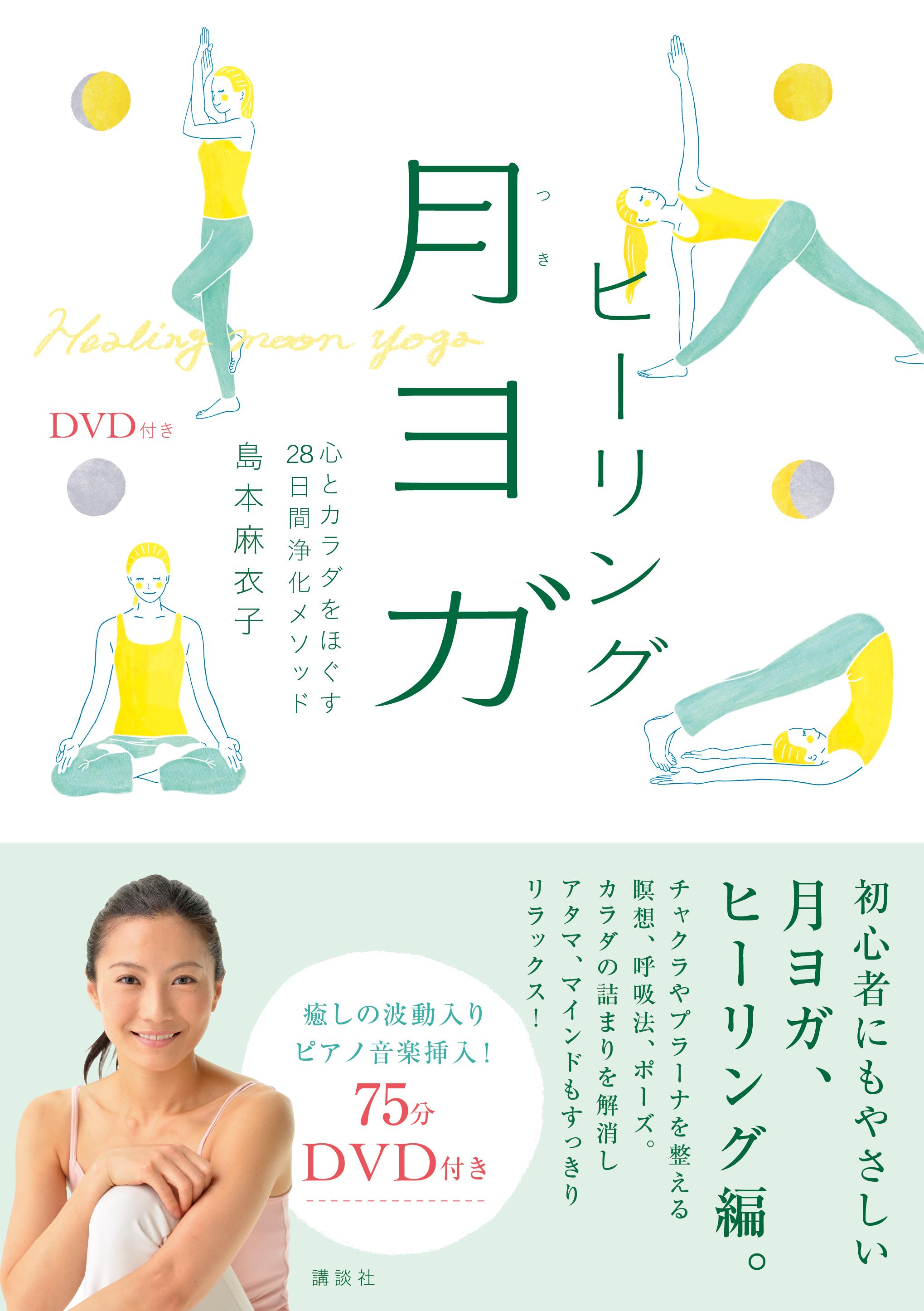 2013年11月11日(月)発売!講談社