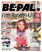 2011 01 BE-PAL 表紙、Nature yoga