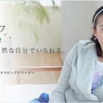 アロマの現場 Special Interview vol2 AEAJ 公益社団法人 日本アロマ環境協会