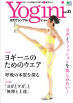 2012 vol31 Yogini 「This is my way」コーナー p19