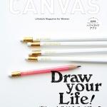 「CANVAS」創刊号 (7月25日発売)