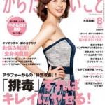 からだにいいこと8月号(6月16日発売)