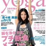 「ヨガジャーナル 日本版」 vol.27 1月28日発売