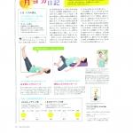 「ヨガジャーナル 日本版」vol.30 ヨガ インストラクター 島本麻衣子の月ヨガ日記 vol.4