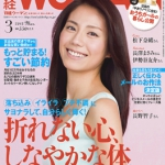 「日経WOMAN」3月号 (2月7日発売)