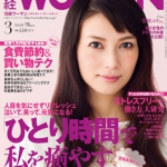 「日経WOMAN」 3月号(2月7日発売)