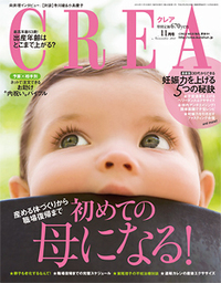 CREA11月号に掲載されました