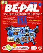BE -PAL7月号(6月10日発売)