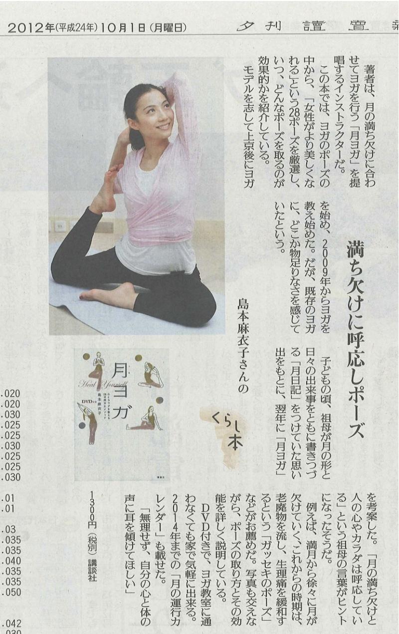 10月1日 読売新聞(夕刊) 記事