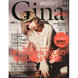 『Gina』 vol.08  (2013年1月7日発売)