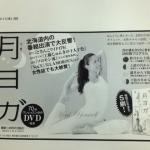 10月11日北海道新聞に掲載していただきました。