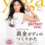 「ヨガジャーナル 日本版」 vol.29 (5月28日発売)