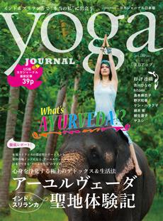 「ヨガジャーナル 日本版」vol.30 7月28日発売