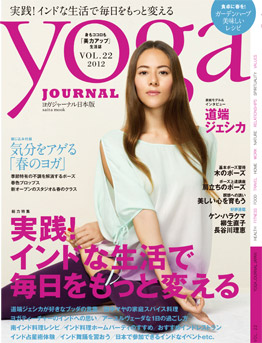 yoga JOURNAL2